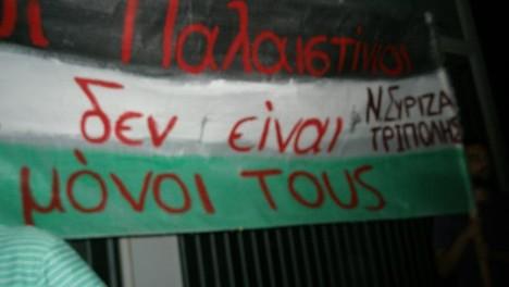 Demo against Maccabi Tel Aviv visit to Greece